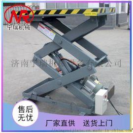 小型固定剪叉载货升降机 液压电动升降平台