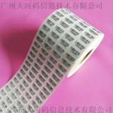 條碼紙代列印 不乾膠標籤紙 超市條碼印刷