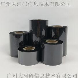 蜡基碳带卷标签打印机混合炭带全树脂基碳带热转印色带