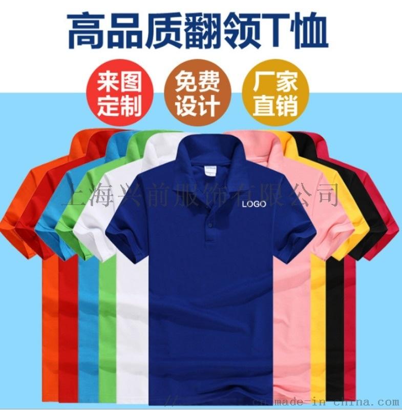上海定做T恤衫/POGO衫,运动服