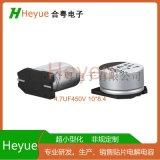 4.7UF450V 10*8.4贴片电解电容长寿命封装尺寸