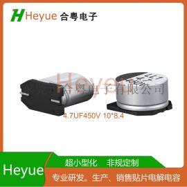 4.7UF450V 10*8.4贴片電解電容长寿命封装尺寸