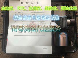 广东全站仪检定报告/RTK标定证书/水准仪检定校准