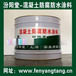 混凝土防腐防水涂料适用于工业和民用建筑物的防水