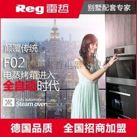 Reg/雷哲嵌入式蒸烤箱二合一電蒸箱家用 蒸烤一體機全自動彩屏F02
