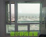 常熟隔音窗國內隔音門窗行業領跑者