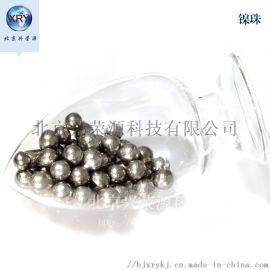 镍颗粒99.99%镍珠 金属镍粒 高纯镍粒 镍豆