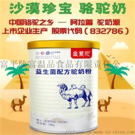 骆驼奶粉厂家电话联系人