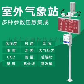 校园自动气象站厂家 小型气象站LED显示屏