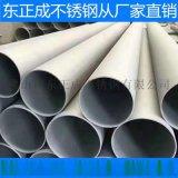 大口徑310S不鏽鋼工業管,薄壁不鏽鋼工業管現貨