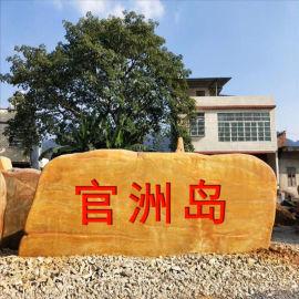 海南供应大量广东大型景观石黄蜡石刻字立式黄蜡石