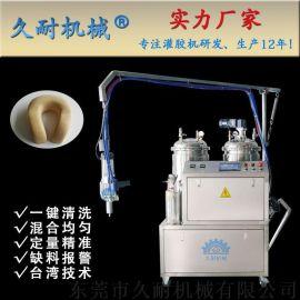 久耐机械聚氨酯浇注发泡机PU发泡球发泡机
