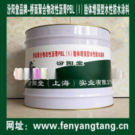 桥面聚合物改性沥青PBL(I)胎体增强型水性防水