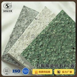 供应四川园林景观pc砖 陶瓷仿花岗岩芝麻白地砖