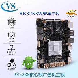 rk3288核心板广告机主板定制