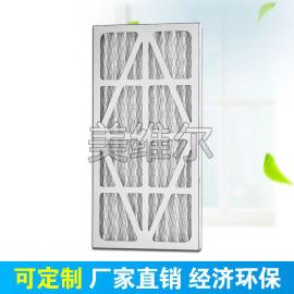 初效板式过滤器中央空调用滤芯防水纸外框空气过滤器