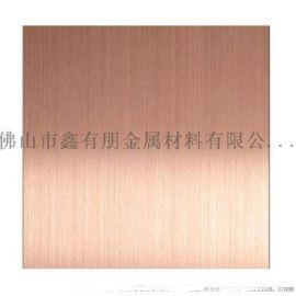 供应304/201玫瑰金拉丝不锈钢板