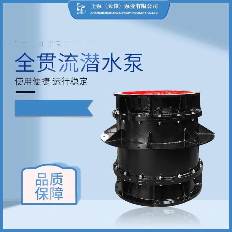 800QGWZ-155KW全贯流潜水泵现货供应