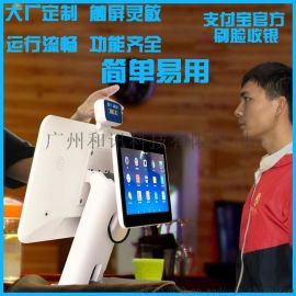 支付宝微信刷脸支付收银机人脸识别自助超市收款机双目检测