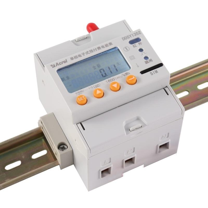 DDSY1352-2G单相无线预付费电表