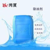 WX-T2205除油劑 五金除油劑清洗劑