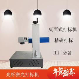桌面便携式打标机光纤激光雕刻机 厂家现货