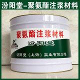 聚氨酯注漿材料、方便,聚氨酯注漿材料、工期短