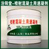 现货、喷射混凝土用速凝剂、销售、喷射混凝土用速凝剂