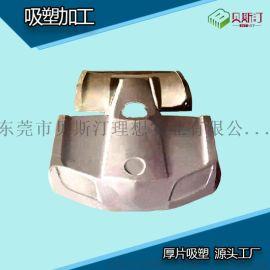 厚板吸塑 电动车塑料外壳定制吸塑加工