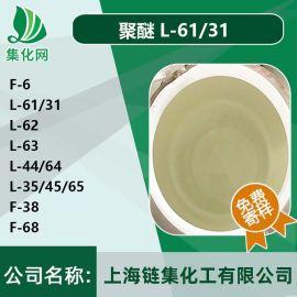 聚醚L-61 消泡劑 丙二醇嵌段聚醚