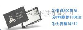 TMC4671-LA伺服控制器