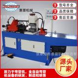 供应管端成型机 HP-GD60型缩管机