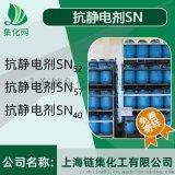 集化網抗靜電劑系列 抗靜電劑SN 紡織印染抗靜電劑