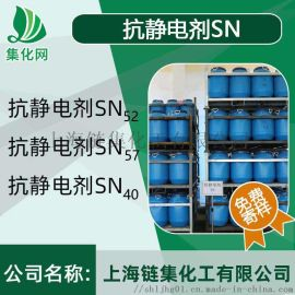 集化网抗静电剂系列 抗静电剂SN 纺织印染抗静电剂