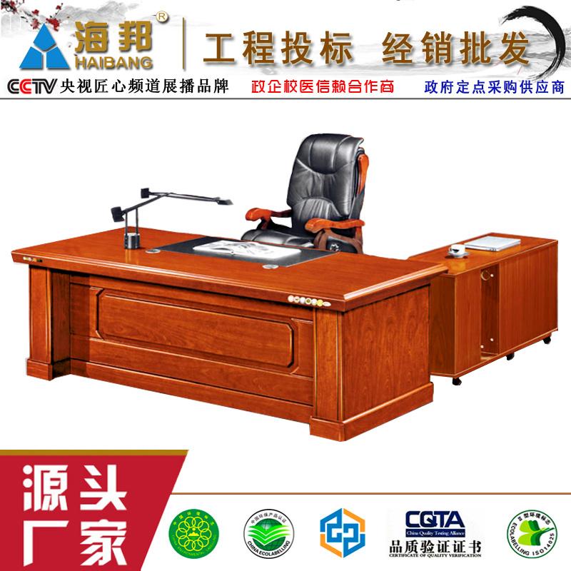 海邦家具2050款办公桌 环保油漆实木贴面办公桌