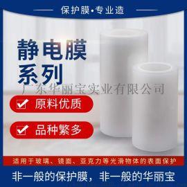 静电膜的广泛应用