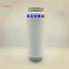 icoco 椰碳纖維 椰碳紗線 椰碳絲 椰炭面料