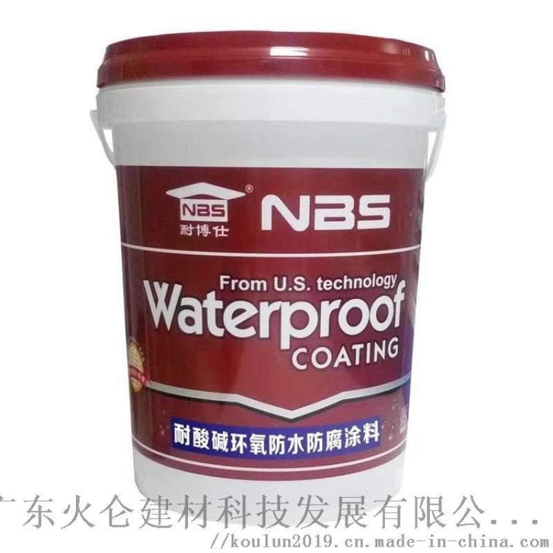 供应鱼池耐酸碱防腐防水涂料广州耐博仕防腐防水涂料