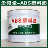 ABS塑料漆、汾陽堂廠家、ABS塑料漆、誠實守信