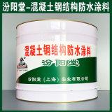 混凝土鋼結構防水塗料、生產銷售、塗膜堅韌