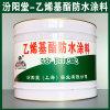乙烯基酯防水涂料、生产销售、乙烯基酯防水涂料