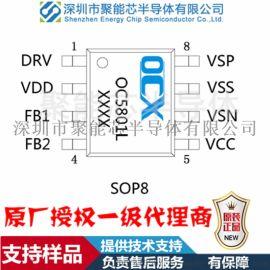 OC5808L内置软启动电动自行车应用方案