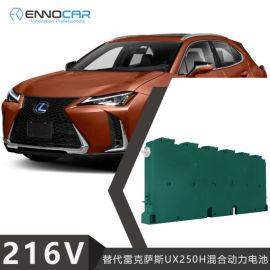 适用2019款雷克萨斯UX250H铁壳混合动力电池