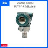 全新横河变送器EJA510E直插式绝对压力变送器