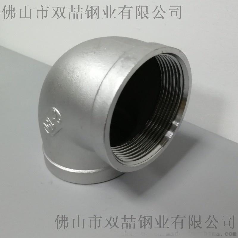 TP316彎頭螺紋 廣東螺紋彎頭 4分-4寸