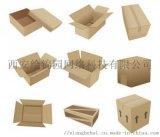 西安纸箱包装那家好_外包装箱_包装袋_包装盒