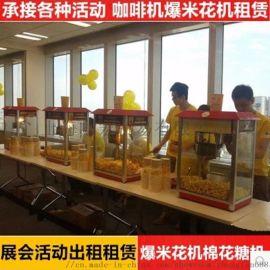 上海冰淇淋机棉花糖机爆米花机租赁