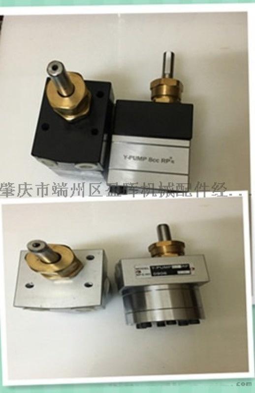 8cc油漆泵 盈暉YH8cc噴漆齒輪泵 齒輪泵