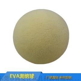 无挥发EVA玩具球海绵球