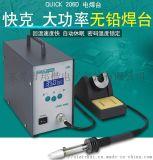 大功率无铅焊台(QUICK 206)
